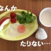 小学生の朝ごはんの理想と現実!簡単に栄養バランスのいい朝食にする方法